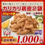 鶏皮 チップス おつまみ 選べる カリカリ 鶏皮 50g×2袋 浜比嘉塩 沖縄で大人気 お取り寄せ 鶏肉 お菓子 1000円 お土産 ぽっきり 訳あり わけあり  送料無料