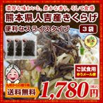 濃厚な旨みと豊かな香り 熊本県人吉産きくらげスライスタイプ20g×3袋 グルメ お取り寄せ 送料無料 ポイント消化 お試し 食品