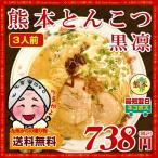 送料無料 九州 ご当地麺 熊本 豚骨(とんこつ)ラーメン