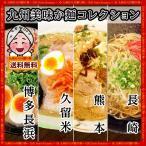 九州美味か麺コレクション選べるオススメ4人前セット【博多・久留米・熊本・長崎】