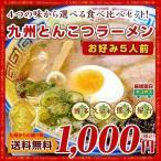 4種から選べる 九州とんこつラーメンお好み5人前食べ比べ セット ぽっきり 送料無料 ポイント消化 食品 得トクセール お取り寄せ 1000円 食品 b1 送料無料 麺類