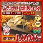おつまみ 燻製 1000円 魚介類 訳あり 3種から選べる こだわり燻製海鮮おつまみ4袋セット 燻製 おつまみ メール便 つまみ 1000円 食品 お取り寄せ 送料無 つまみ
