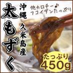 沖縄久米島産「天然」太もずく450g