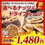 訳あり 選べるナッツ&ドライフルーツ 賞味期限近 わけあり ナッツ ドライフルーツ セール おやつ おつまみ 送料無料 お取り寄せ グルメ