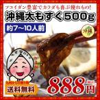 セール 産地直送 フコイダン豊富で低カロリー 沖縄産 塩もずく 500g グルメ お取り寄せ ...