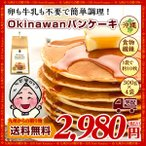 パンケーキ お取り寄せ Okinawan Pancake Mix(パンケーキミックス)300g×4袋 水だけ簡単 沖縄宮古島産ウージパウダー入 グルメ 送料無料 手土産