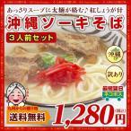 送料無料 沖縄ソーキそば3人前 本格ソーキ醤油味付 紅しょうが レトルト グルメ お取り寄せ 送料無料 お試し 食品 麺 訳あり わけあり おきなわ 沖縄 ご当地麺