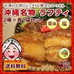 【食べ比べ】沖縄ラフティ(豚の角煮)×各1袋 計2袋セット レトルト グルメ お取り寄せ 送料無料 ポイント消化 お試し 食品 訳あり わけあり