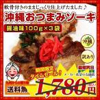 ♪【食べ比べ】沖縄ソーキ(ポークなんこつ)<醤油&塩>×各1袋 計2袋セット レトルト グルメ お取り寄せ 送料無料 ポイント消化 お試し 食品 訳あり