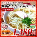 ポイント消化 お試し 長崎県産あご100%使用 あごだしスープ10gx15袋セット 送料無 グルメ お取り寄せ 食品 うどん スープ 1000円 ぽっきり 飛魚 粉末 あごだし