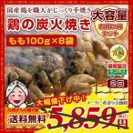 焼き鳥 まとめ買い 宮崎名物 鶏の炭火焼き 鶏もも×8袋セット 柚子胡椒付き ネコポス便2口配送 焼き鳥 焼酎 送料無料 食品 お取り寄せ ビール b1