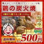 ポイント消化 鶏肉 送料無料 4種から選べる 職人手焼き 宮崎名物 鶏の炭火焼き1袋 100g 柚子胡椒付き ポイント消化 送料無料 食品 お取り寄せ 非常食