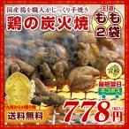 ポイント消化 肉 おつまみ 職人がじっくり手焼きした 宮崎名物 鶏の炭火焼き もも100g×2袋セット ポイント消化 送料無料 食品 お取り寄せ 非常食 グルメ 非常食