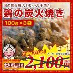 宮崎名物 鶏の炭火焼き 職人が手焼きした 鶏もも 100gX3袋セット 食品 焼き鳥 肉 焼鳥 おつまみ 1000円 やきとり 得々セール 鳥の炭火焼 送料無料
