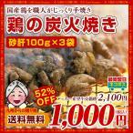 宮崎名物 鶏の炭火焼き 職人が手焼きした 砂肝 100gX3袋セット 食品 焼き鳥 肉 焼鳥 すなずり おつまみ 1000円 やきとり セール 鳥の炭火焼 送料無料
