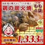 肉 おつまみ 職人がじっくり手焼きした 宮崎名物 鶏の