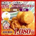 ポイント消化 選べるサーターアンダギー×2袋 送料無料 わけあり 沖縄 大人気 土産 スイーツ お試し 訳あり 食品 お菓子 ドーナツ 得トクセール お取り寄せ