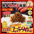高菜 博多明太子高菜(たかな)×3袋 お試し セール ラー