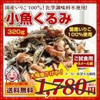セール 美味 おつまみ 小魚くるみ 約320g 国産 カルシウム いりこ 珍味 ナッツ くるみ 訳あり 送料無料 得トクセール お取り寄せグルメ わけあり q1 送料無料