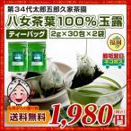 高級茶玉露生産日本一の福岡県八女産『八女茶葉100%玉露』ティーバッグ(2g入り30包)×2袋セット