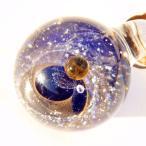 銀河ガラス 89◆ブルー ゴールド シルバーラウンド 宇宙ペンダント 宇宙ガラス ガラス細工 宇宙ネックレス ギフト プレゼント