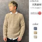 ニットセーター メンズ 長袖 上質 日本製 クロスケーブルニット 天然素材使用 ウール100% 定価 15180円  Mサイズ Lサイズ ウール100% 毛 上質ニット
