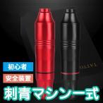 ペン型タトゥーマシンタトゥーセットプロのカートリッジタトゥーマシンペンロータリーセッ 刺青マシン一式 TATTOO 2色可選