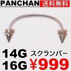 送料無料 バーベル ステンレス スクランパー ボディピアス 口 PANCHAN 14G 16G