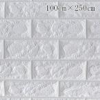 100cmX250cm  壁紙クッション シート レンガ調 クッションレンガ クッションブリック DIY シール壁紙 おしゃれ 北欧 3D立体 壁紙 貼る 発泡スチロール ホワイト