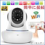 防犯カメラ ベビーモニター Webカメラ ネットワークカメラ ワイヤレスベビーモニター IPカメラ 100万画素 無線WIFI