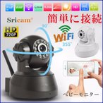 防犯カメラ ベビーモニター Webカメラ ネットワークカメラ ベビーモニターワイヤレス IPカメラ 100万画素 無線WIFI SDカード録画 小型 無線