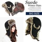 BIG SIZE XL スエード 耳あて付き帽子 ロシアファー帽子 ロシア帽子 スキー帽子 防寒用 パイロットキャップ 冬 耳付きキャップ レディース メンズ