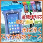 防水イヤホンジャック付き スマホ防水ケース カバー 潮干狩り スマートフォン iphone 防水 ケース 防水カバー