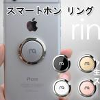Ring O 落下防止 スマホリングホルダー リングプレミアム バンカーリング スタンド iphone6 7 ipad タブレット スマートフォン対応 指輪型 スマートフォンリング