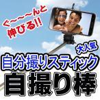 リモコン付き セルカ棒 自撮り棒 iPhone android 対応 イヤホン カメラ シャッター 送料無料
