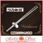 即納 韓国のステンレスお箸 チョッカラ 真空 ステンレス 軽量