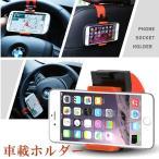 車載ホルダー ハンドルに固定 携帯ホルダー スマホホルダー 伸縮可能 iPhone スマートフォン ステアリング ハンドル