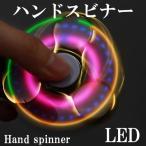 ハンドスピナー フィジェット 光るハンドスピナー LED 光 指スピナー 人気の指遊び ストレス解消 フォーカス玩具 おもちゃ 大人 子供 高速回転 30g 知育 海外