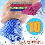 10枚セット クールタオル ひんやりタオル 冷却タオル 熱中症対策に ネッククーラー アウトドア スポーツ 首 子供 夏 冷たいタオル 冷える クールスカーフ