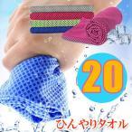 20枚セット クールタオル ひんやりタオル 冷却タオル 熱中症対策に ネッククーラー アウトドア スポーツ 首 子供 夏 冷たいタオル 冷える クールスカーフ