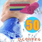 50枚セット クールタオル ひんやりタオル 冷却タオル 熱中症対策に ネッククーラー アウトドア スポーツ 首 子供 夏 冷たいタオル 冷える クールスカーフ