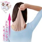 Yahoo!PANCOAT日本製 DM便送料無料  いつもサラサラ消臭汗取りシャツ 汗取りインナー 汗じみ防止 背中 レディース 汗や臭いが気になった時