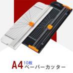 ペーパーカッター A4 ロータリー 小型 スライドカッター カッター 裁断機 ディスクカッター オフィス 目盛り付 B7 B6 A5 B5 A4 B4 対応  スライドカッター
