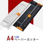 ペーパーカッター A4 小型 スライドカッター カッター 裁断機 オフィス 目盛り付 B7 B6 A5 B5 A4 B4 対応 スライドカッター