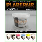 送料無料 造形補修剤 プラリペア(R) パウダー(粉) 5g P-5 青|b03