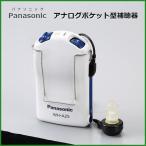 送料無料 Panasonic パナソニック アナログポケット型補聴器 WH-A25 25244|b03