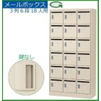 送料無料 SEIKO FAMILY(生興) 18人用メールボックス(錠なし) SLC-18TP-K(47489) b03