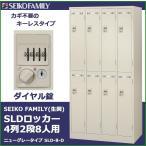 送料無料 SEIKO FAMILY(生興) SLDロッカー 4列2段8人用ロッカー(ダイヤル錠・ニューグレータイプ) SLD-8-D b03