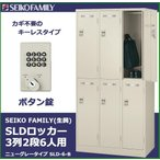 送料無料 SEIKO FAMILY(生興) SLDロッカー 3列2段6人用ロッカー(ボタン錠・ニューグレータイプ) SLD-6-B b03