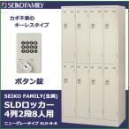送料無料 SEIKO FAMILY(生興) SLDロッカー 4列2段8人用ロッカー(ボタン錠・ニューグレータイプ) SLD-8-B b03